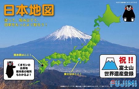 日本地図 くまモンプラモデル(フジミストラクチャー シリーズNo.500713)商品画像