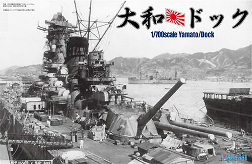 日本海軍 戦艦 大和 就役時 & ドッグプラモデル(フジミ1/700 特シリーズ SPOTNo.特SPOT-027)商品画像