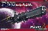 宇宙海賊戦艦 アルカディア 三番艦 [改] 強攻型
