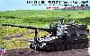陸上自衛隊 99式 自走155mm りゅう弾砲 砲弾追尾レーダー装備車