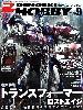 電撃ホビーマガジン 2014年9月号