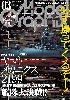 モデルグラフィックス 2014年3月号