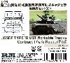陸上自衛隊 10式戦車用 連結可動式キャタピラ 生産第1ロット (C1)
