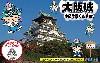 大阪城 ゆめまるくんVer.