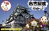 名古屋城 はち丸シール付