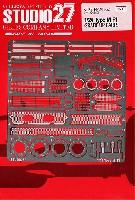 スタジオ27ツーリングカー/GTカー デティールアップパーツマクラーレン タイプM F1 グレードアップパーツ
