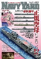 大日本絵画ネイビーヤードネイビーヤード Vol.24 特集 帝国海軍正規空母知ってるつもり!?
