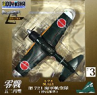 童友社1/72 塗装済み完成品零戦五二丙型 第721海軍航空隊 (神雷部隊)