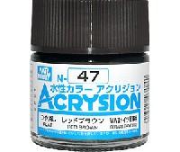 GSIクレオス水性カラー アクリジョンレッドブラウン (つや消し) (N-47)