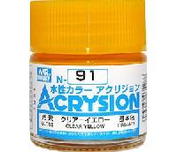 GSIクレオス水性カラー アクリジョンクリアーイエロー (光沢) (N-91)