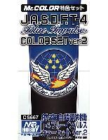 GSIクレオスMr.カラー 特色セット航空自衛隊機 T-4 ブルーインパルス カラーセット Ver.2