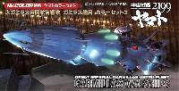 大ガミラス帝国航宙艦隊 ガミラス艦用 カラーセット 3