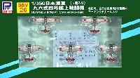 日本海軍 九六式四号 艦上戦闘機 (5機入り)