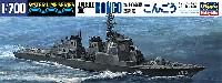 ハセガワ1/700 ウォーターラインシリーズ海上自衛隊 護衛艦 こんごう