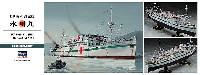 ハセガワ1/350 Z帯日本海軍 病院船 氷川丸