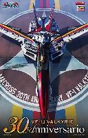 ハセガワマクロスシリーズVF-1J バルキリー マクロス30周年塗装機