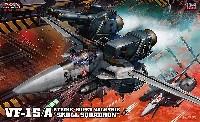 ハセガワマクロスシリーズVF-1S/A ストライク /スーパー バルキリー スカル小隊