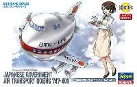 ハセガワたまごひこーき シリーズ日本政府専用機 ボーイング 747-400