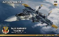 ハセガワクリエイター ワークス シリーズSu-33 フランカ-D エースコンバット 黄色の13
