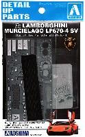 ランボルギーニ ムルシエラゴ LP670-4 SV 共通ディテールアップパーツ