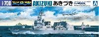 アオシマ1/700 ウォーターラインシリーズ海上自衛隊 護衛艦 あきづき