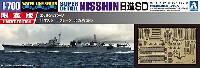 アオシマ1/700 ウォーターラインシリーズ スーパーディテール特殊潜航艇搭載母艦 日進 スーパーディテール