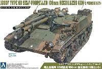 アオシマ1/72 ミリタリーモデルキットシリーズ陸上自衛隊 60式自走 106mm無反動砲