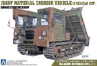 アオシマ1/72 ミリタリーモデルキットシリーズ陸上自衛隊 資材運搬車 (2両セット)
