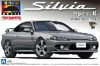 アオシマ1/24 プリペイントモデル シリーズS15 シルビア Spec.R スバークリングシルバー