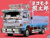 ヨコモチ 根太郎 (4t平ボデー)