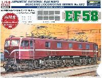 電気機関車 EF58 (エッチングパーツ付属)