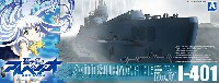 アオシマ蒼き鋼のアルペジオ潜水艦 イ401