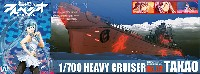 アオシマ蒼き鋼のアルペジオ霧の艦隊 重巡洋艦 タカオ