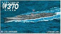 アオシマ1/350 アイアンクラッド日本海軍 丁型潜水艦 伊370 回天搭載艦