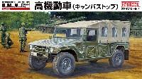 ファインモールド1/35 ミリタリー陸上自衛隊 高機動車 (キャンバストップ)