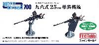 ファインモールド1/700 ナノ・ドレッド シリーズ九六式 25mm 単装機銃