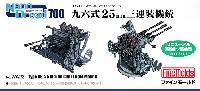 ファインモールド1/700 ナノ・ドレッド シリーズ九六式 25mm 三連装機銃