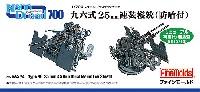 ファインモールド1/700 ナノ・ドレッド シリーズ九六式 25mm 連装機銃 (防盾付)