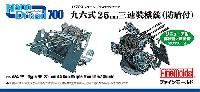 ファインモールド1/700 ナノ・ドレッド シリーズ九六式 25mm 三連装機銃 (防盾付)