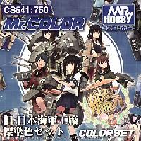 GSIクレオスMr.カラー 特色セット旧日本海軍工廠 標準色セット (艦隊これくしょんカラー)