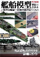 艦船模型製作の教科書 -航空母艦編- 最新航空母艦模型を作ってみよう
