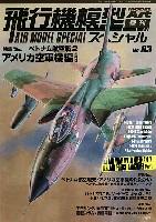 モデルアート飛行機模型スペシャル飛行機模型スペシャル 03 ベトナム航空戦 2 アメリカ空軍機編 パート 1
