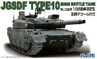 陸上自衛隊 10式戦車 量産型 部隊デカール付