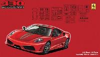 フジミ1/24 リアルスポーツカー シリーズ (SPOT)フェラーリ F430 スクーデリア デラックス エッチングパーツ付き