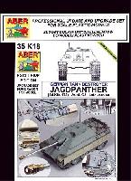 ヤークトパンター 駆逐戦車 G2(後期型) アップグレードセット (ドラゴン用)