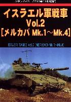 イスラエル軍戦車 Vol.2 メルカバ Mk.1-Mk.4