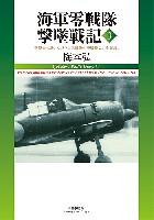 大日本絵画航空機関連書籍海軍零戦隊 撃墜戦記 3 撃墜166機。ラバウル零戦隊の空戦戦果、全記録