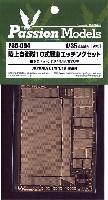 パッションモデルズ1/35 シリーズ陸上自衛隊 10式戦車 エッチングセット