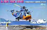 海上自衛隊 S-61A シーキング 南極観測隊仕様