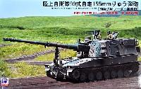 ピットロード1/35 グランドアーマーシリーズ陸上自衛隊 99式 自走155mm りゅう弾砲 砲弾追尾レーダー装備車